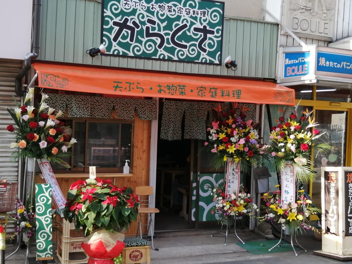 【2020.11/16オープン】堺区・子供たちも集える町の揚げ物&定食屋さん☆『からくさ』がオープンしました!: