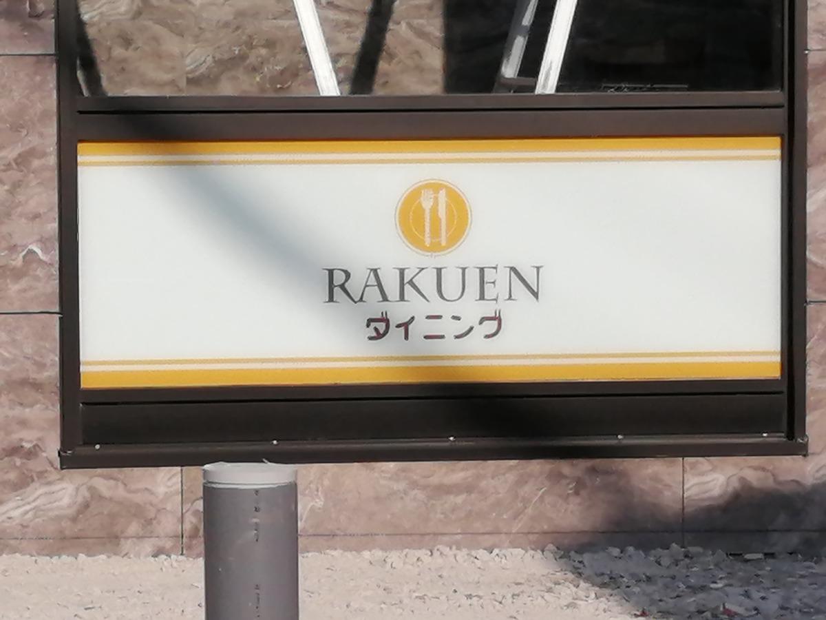 【2020.11月中旬オープン予定】堺市西区・祥福の湯の目の前!今週末にもオープンかっ!?『ラクエンダイニング浜寺店』がオープンするみたい!: