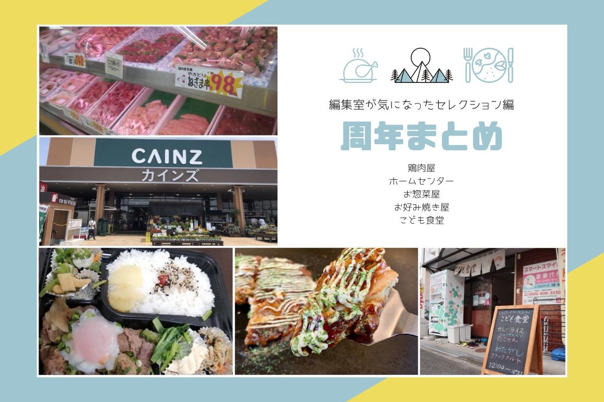 【さかにゅー周年まとめ】お惣菜屋さん・ホームセンターなど新店・リニューアルで掲載したお店を再訪したよ♪: