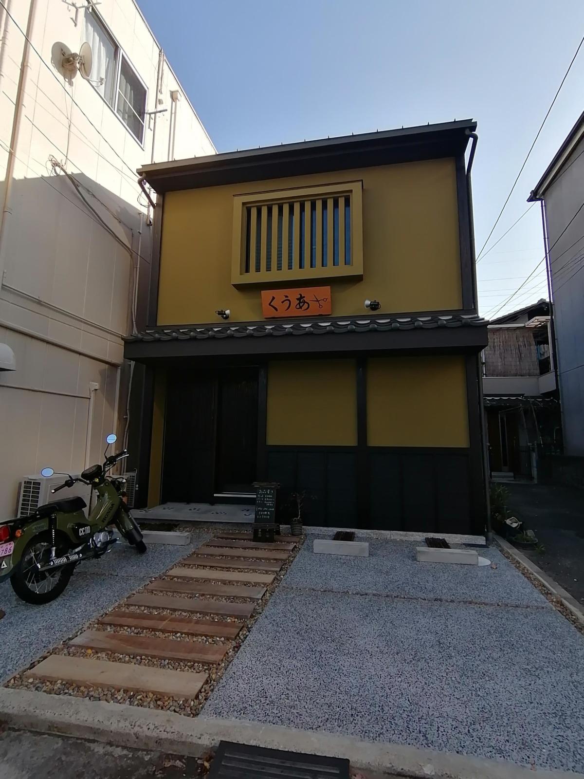 【2020.10/13移転オープン】堺市北区百舌鳥梅北町★美容院『くうあ』が移転していました: