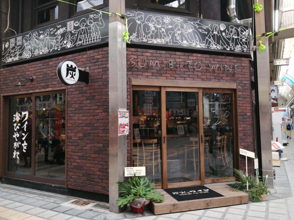 【2020.11/12リニューアルオープン】堺東★人気ワイン居酒屋『炭火とワインPOISSON 堺東店』が改装してリオープン!: