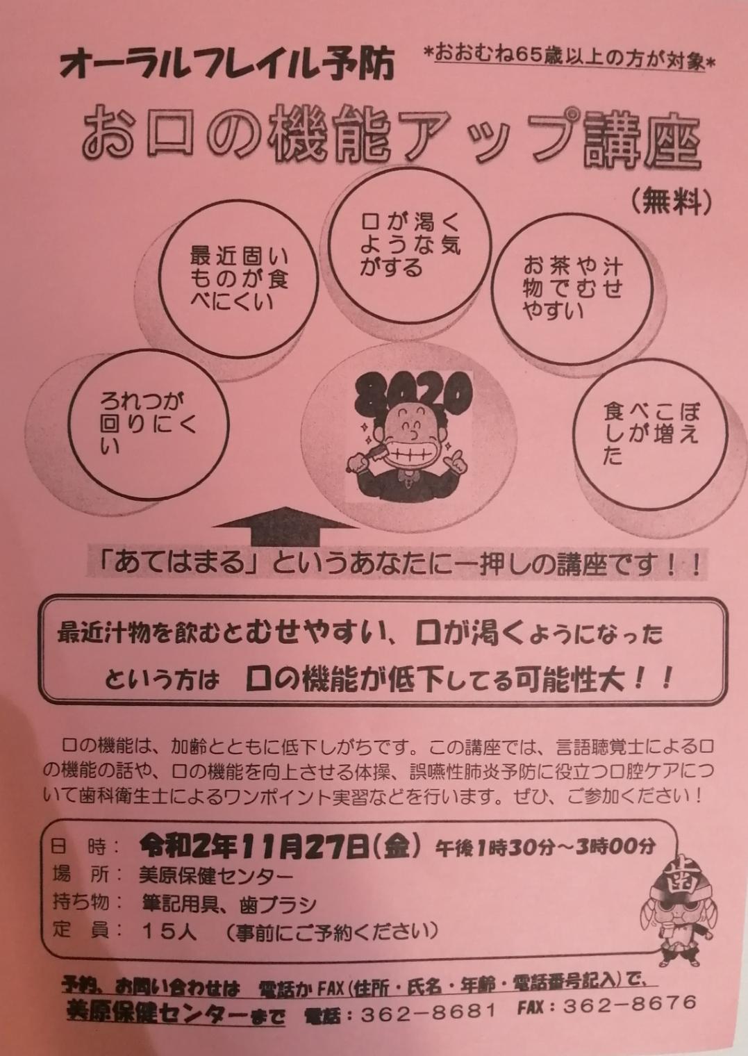 【2020.11/27(金)開催】堺市美原区・美原保健センターで『オーラルフレイル予防 お口の機能アップ講座』開催: