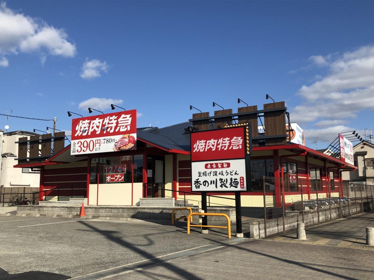 【2020.12/4(金)ついにオープン!!】堺市美原区・309号線沿いの『焼肉特急 美原店』がオープンするよ♪: