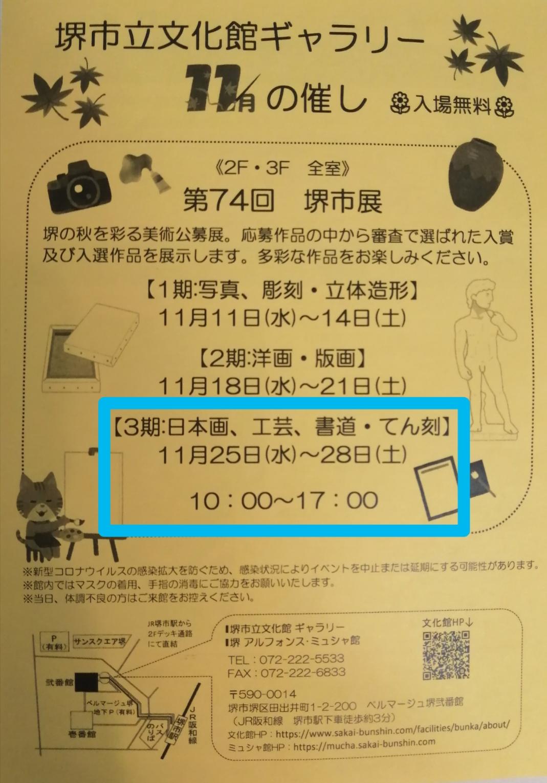 【2020.11/25(水)~11/28(土)開催】堺市堺区・堺市立文化館ギャラリーで『第74回 堺市展』開催: