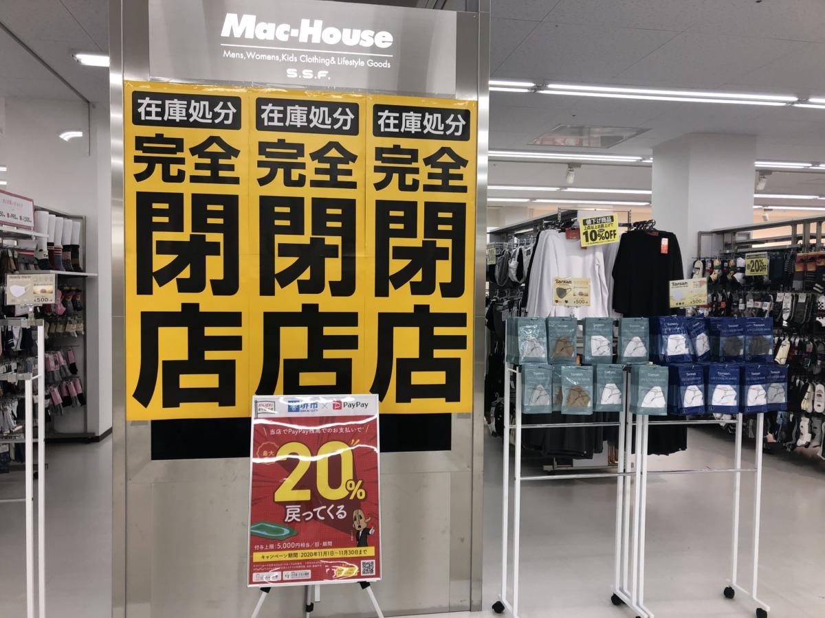 マックハウス 閉店 アクロスモール泉北 堺市