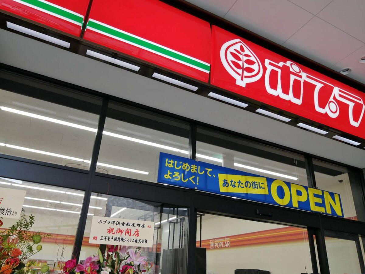 【2020.11/22オープン】堺市西区・イートインもできる♪『ポプラ 堺浜寺船尾町店』がオープンしたよ!: