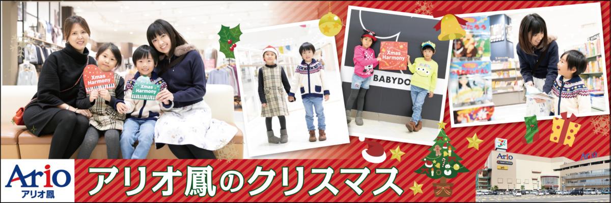 ニューオープンの気になるお店に行ってみよう!親子で楽しいクリスマスショッピング【アリオ鳳】: