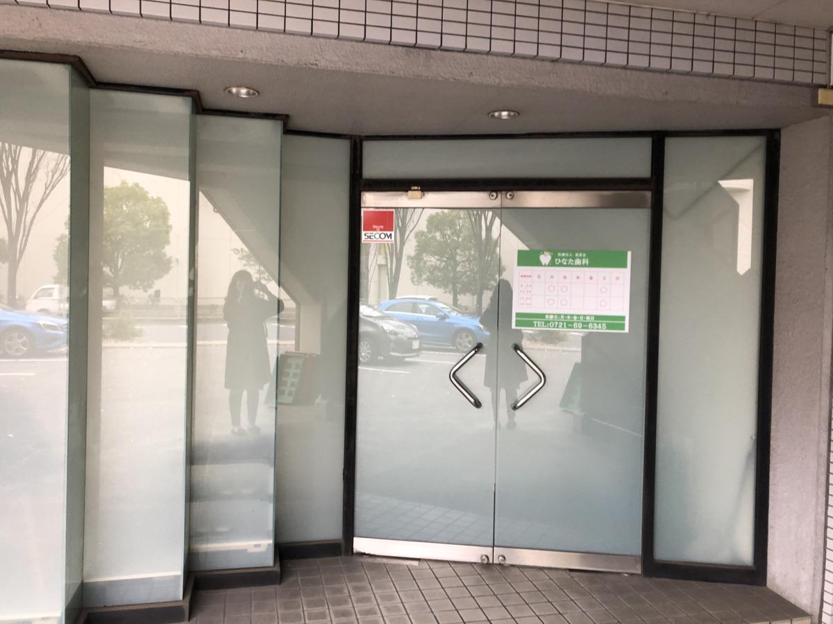 【2020.11/1開院】河内長野市・大阪外環状線沿いに『医療法人基真会 ひなた歯科』が開院したみたい!: