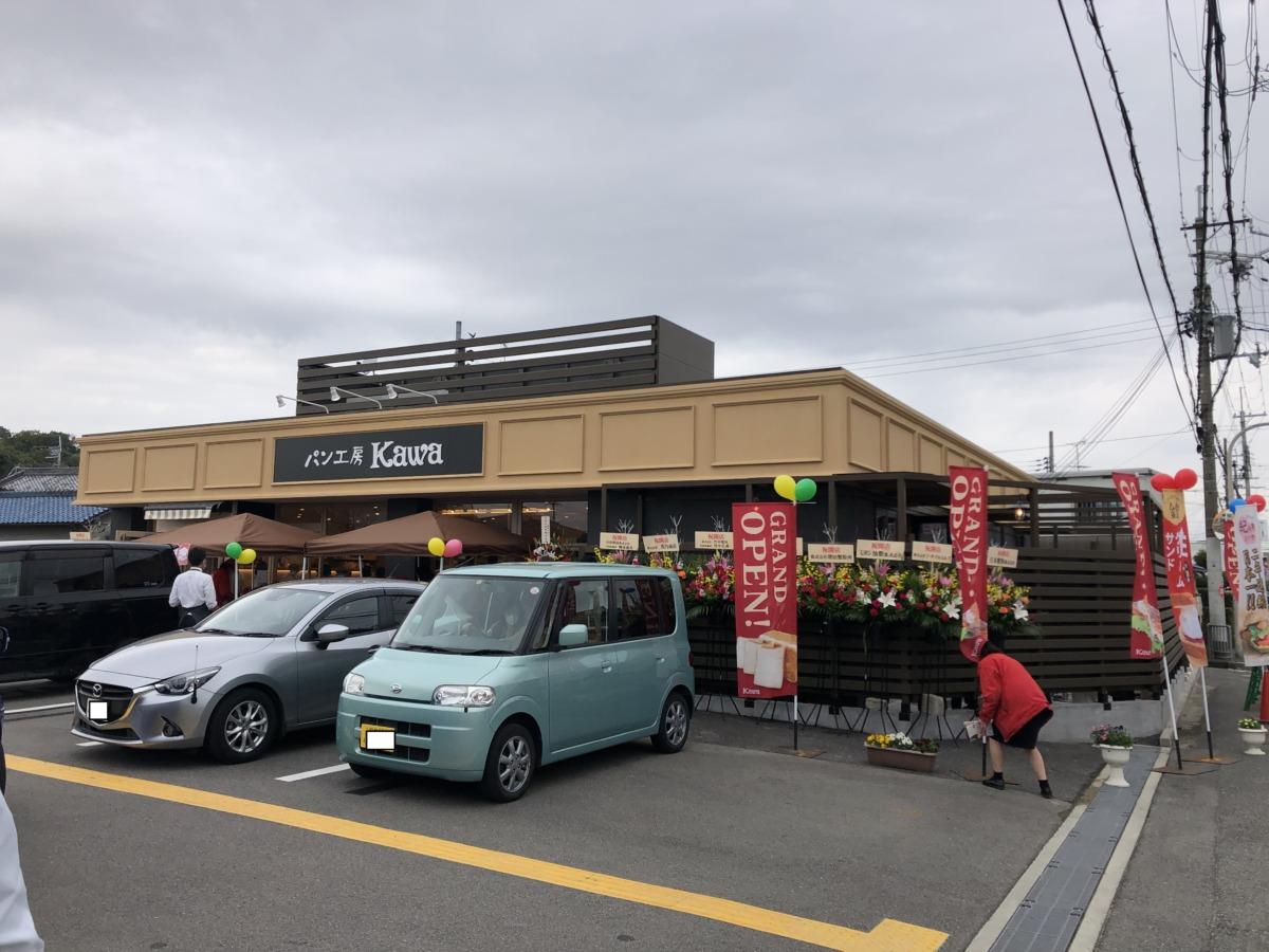 パン工房カワ 大阪狭山
