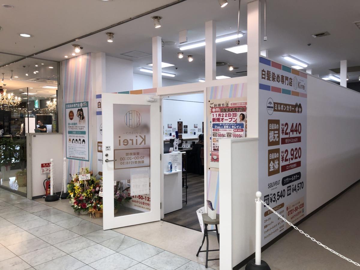 【2020.11/22オープン】河内長野市・ノバティながの北館に白髪染め専門店『スマートカラーKirei(キレイ)ノバティながの店』がオープンしたよ♪: