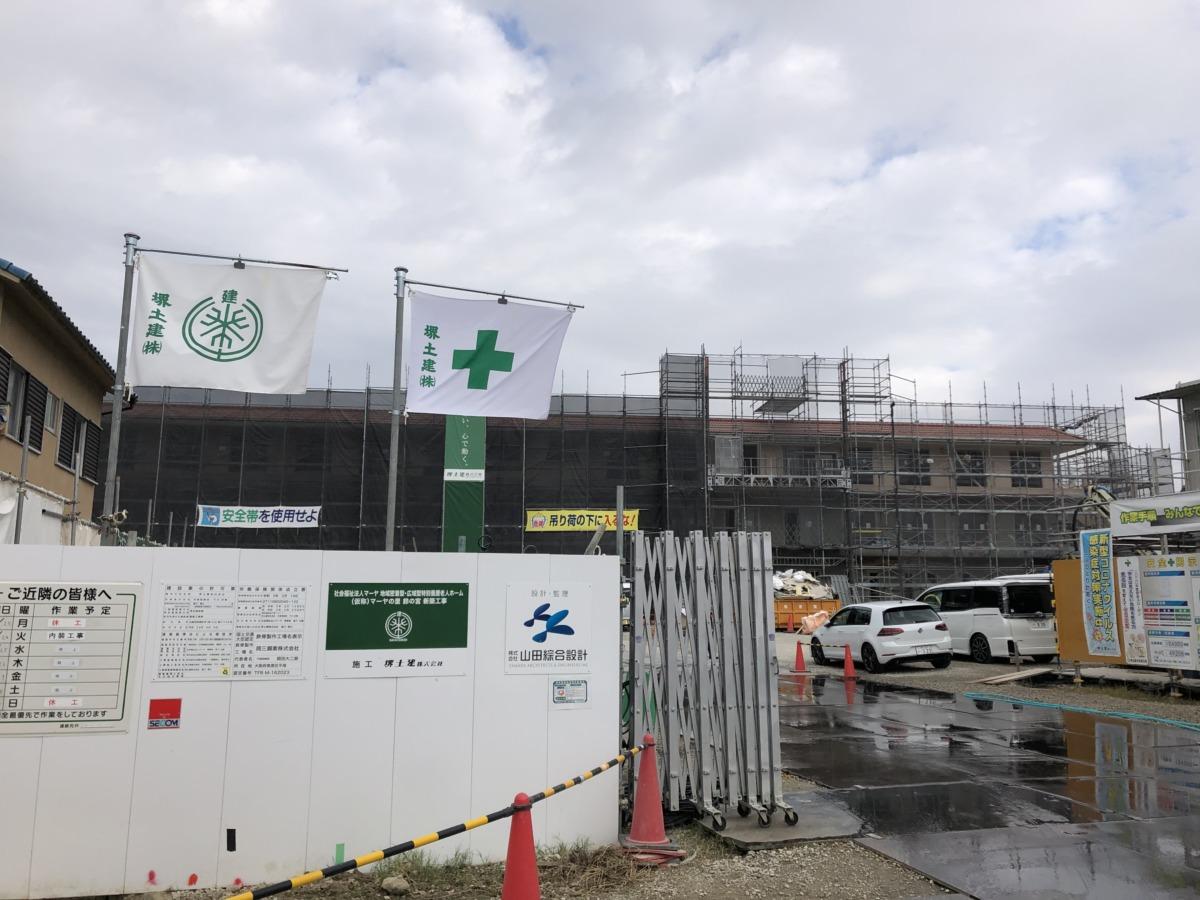 【2021.4月開設予定】堺市中区に特別養護老人ホーム『マーヤの里 鈴の宮』が開設されます。: