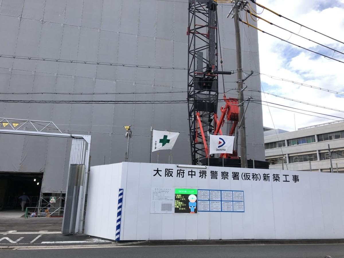 【2021.7月ついに開署!!】堺市中区・深井駅前に警察署が新設っ!『中堺警察署(仮)』がようやくできるみたい!:
