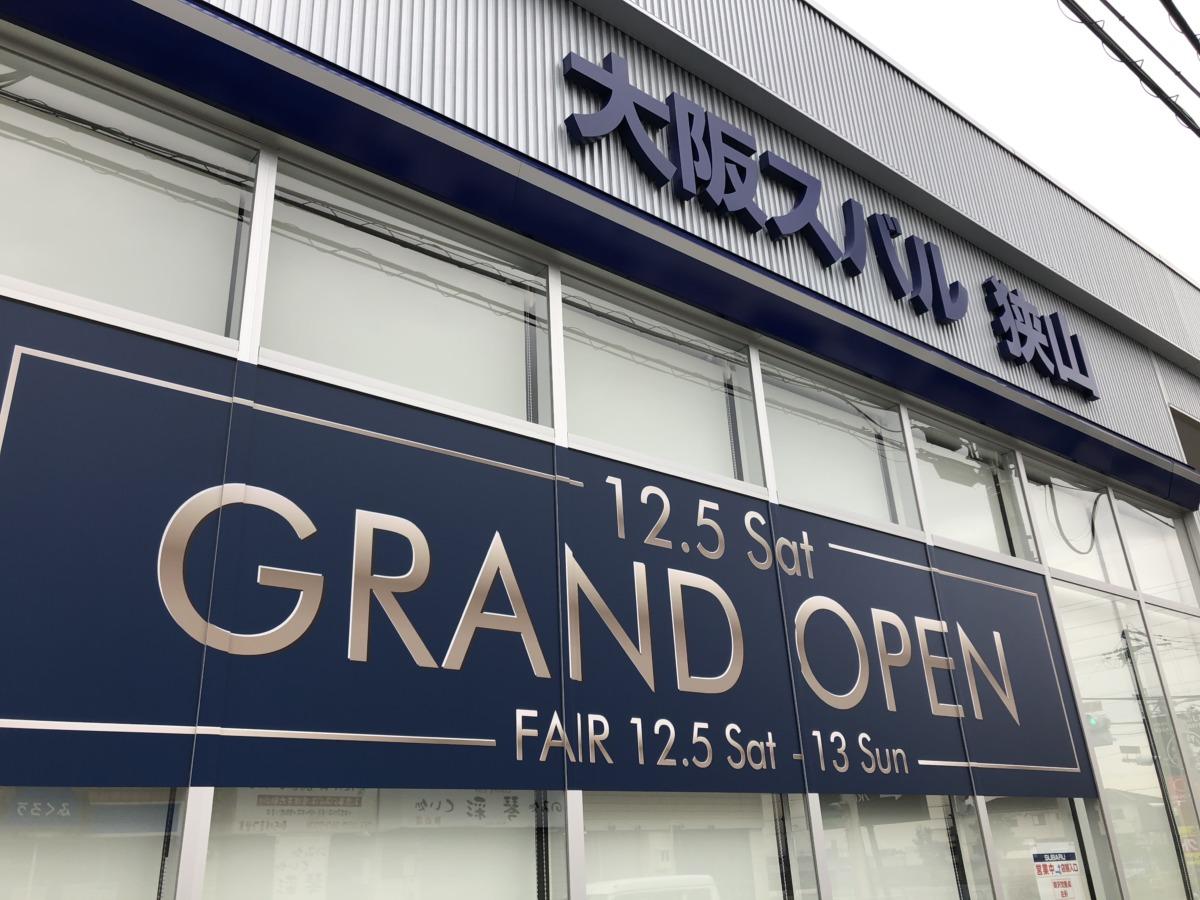 【オープン日判明!】大阪狭山市・310号線沿いの『大阪スバル狭山店』がオープンするみたい!: