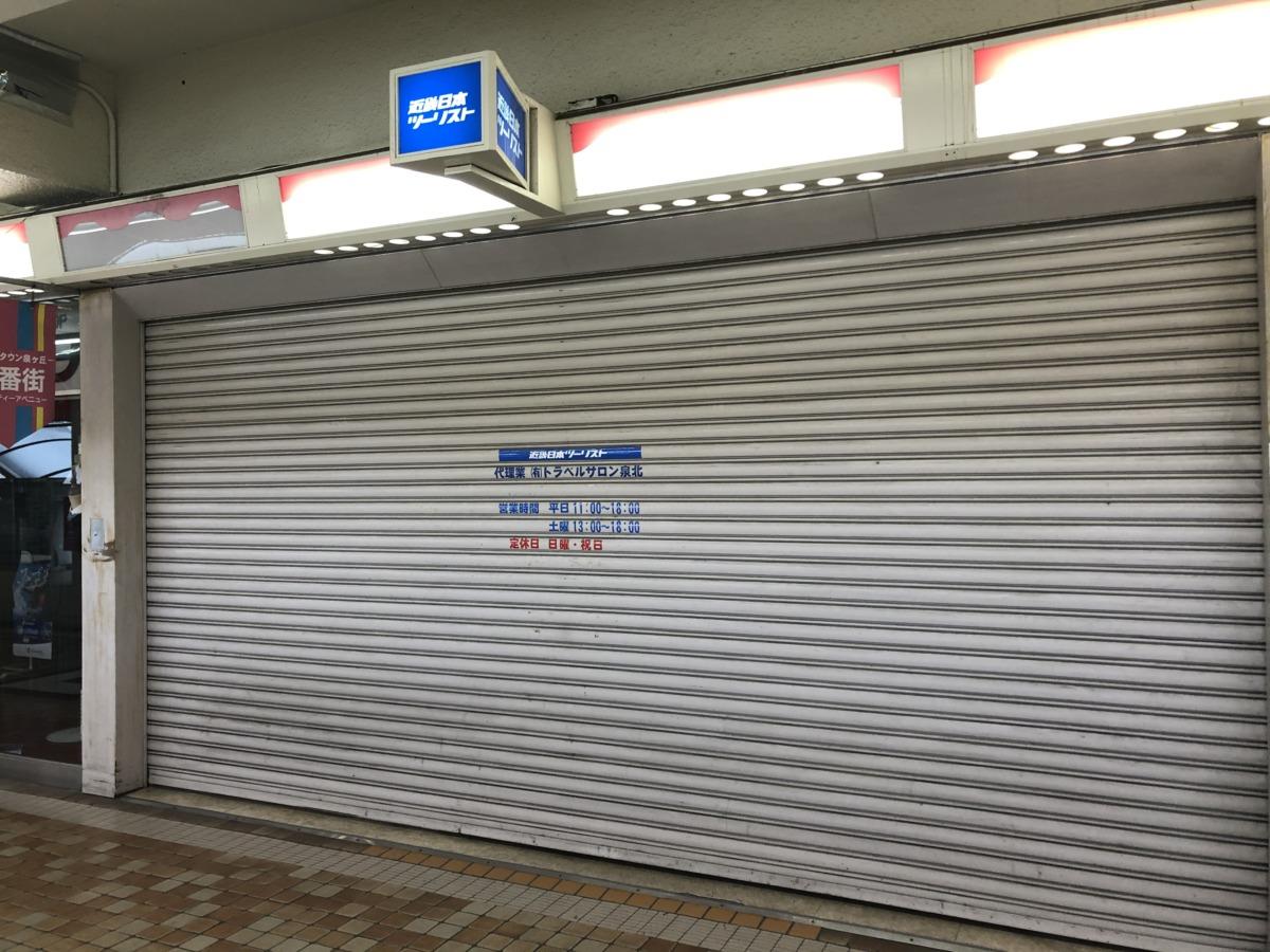 【2020.12/11閉店】堺市南区・泉ヶ丘三番街の『近畿日本ツーリスト(有)トラベルサロン泉北』が閉店されるそうです。: