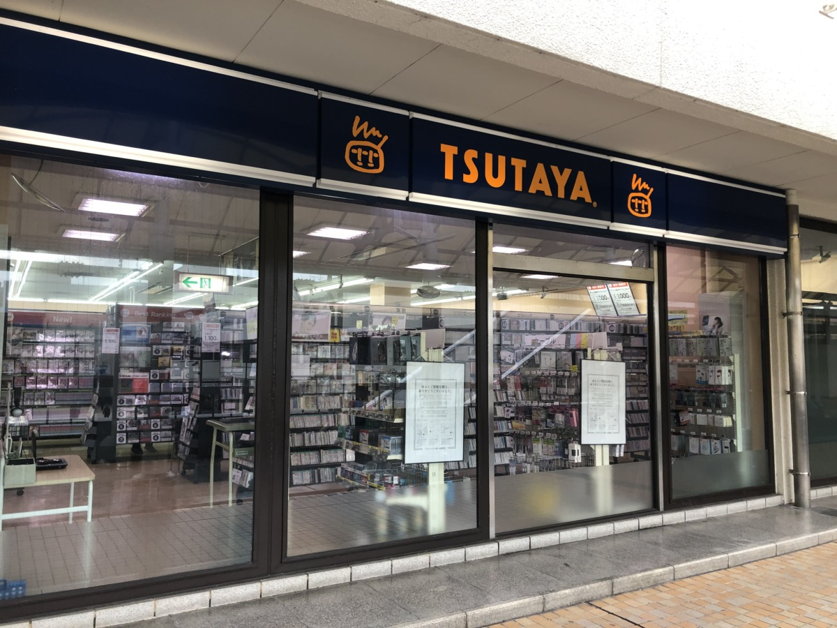TSUTAYA 泉ヶ丘駅前店 閉店