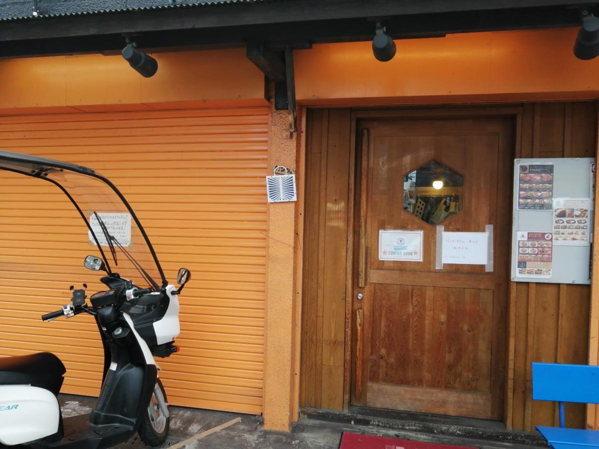 【2020.10月オープン】堺市北区『どん太郎』跡地に宅配・テイクアウト専門店『テガルデリバリー』がオープンしていたよ: