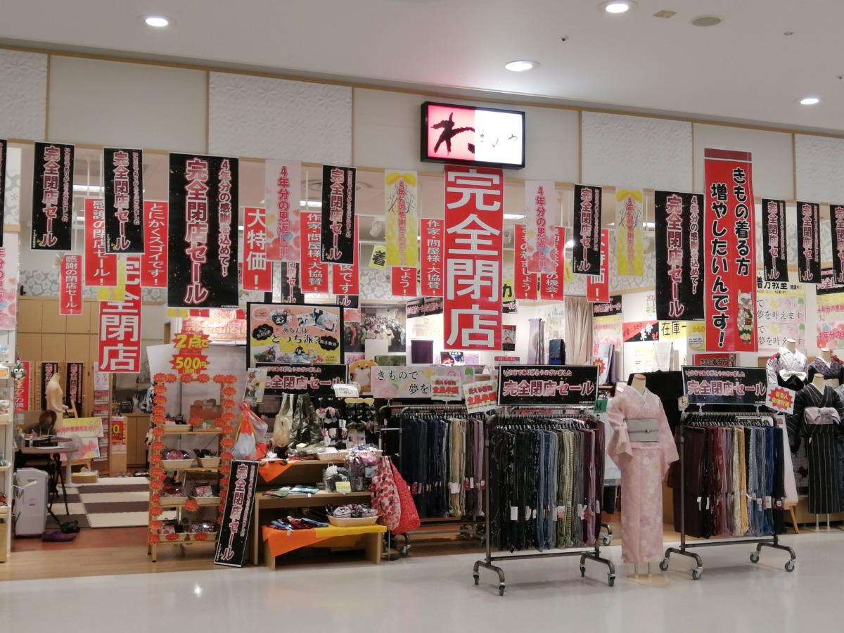 【2020.11/30閉店予定】堺市西区・閉店セール開催中!イトーヨーカドー津久野店1階の着物屋さん『わものや津久野店』が閉店されるそうです。。。:
