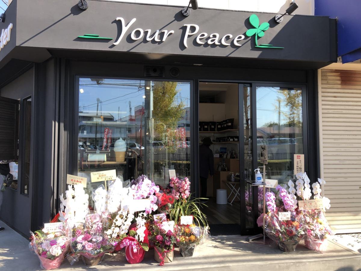 【2020.11/22オープン♪】大阪狭山市・大野台に♡こだわりのクロワッサンとコーヒーのお店『coffee&Roaster your Peace』がオープンしましたよーー♡: