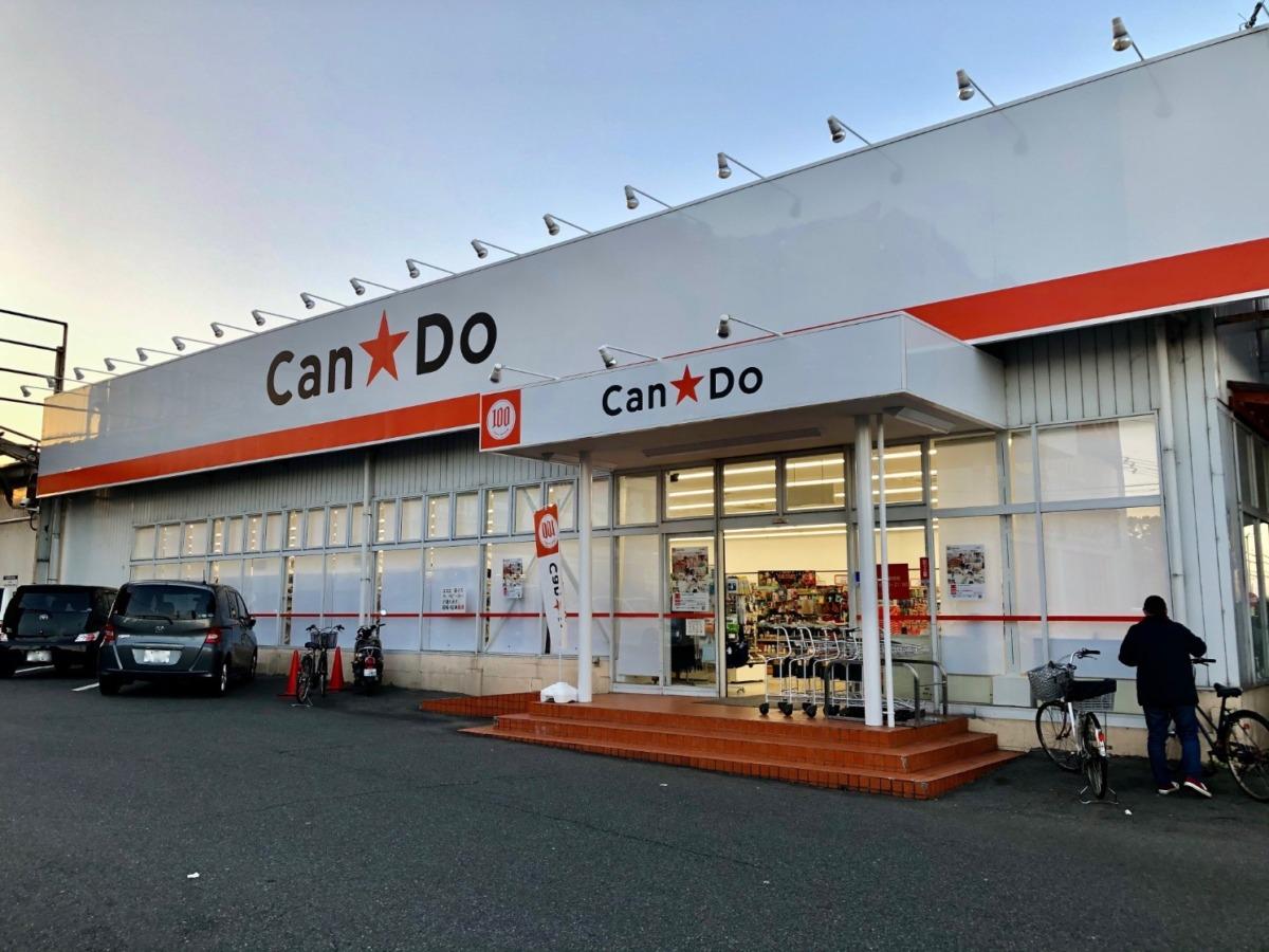 【2020.11/20(金)リニューアルオープン】大阪狭山市★310号線沿いの『Can☆Do(キャンドゥ)池之原店』がリニューアルオープン!: