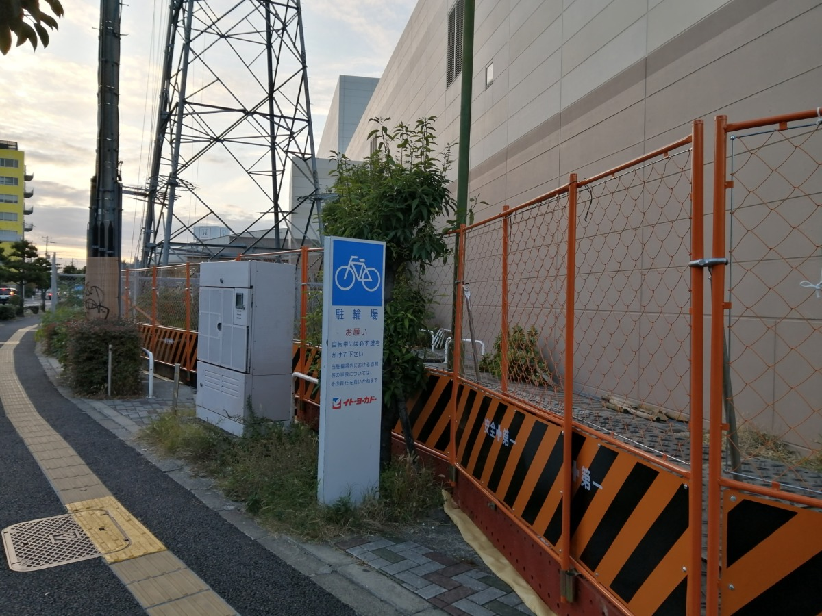 堺市西区『イトーヨーカドー津久野店』の南側駐輪場の一部が工事の為、閉鎖期間があります。:
