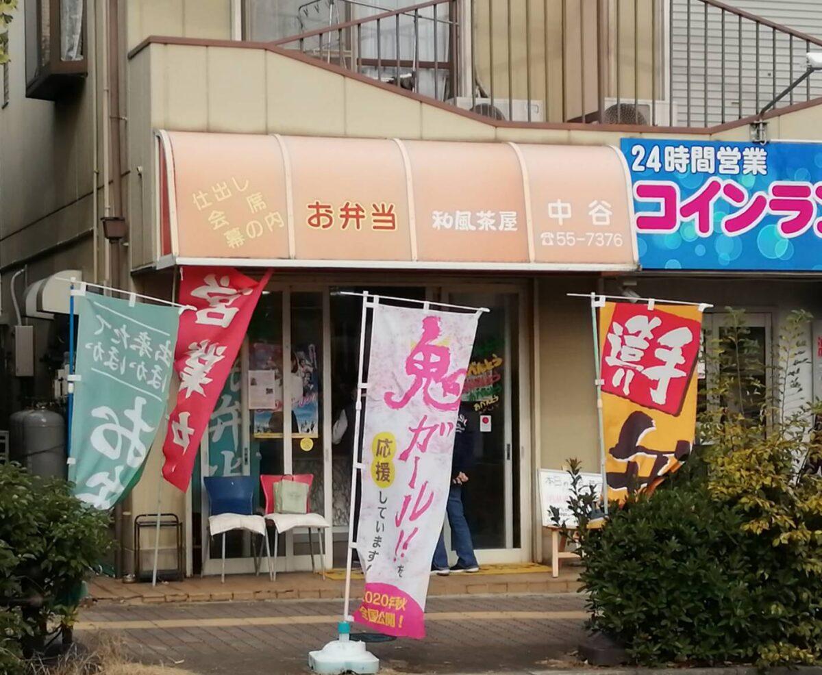 【2020.12/25閉店】河内長野市・ボリューム満点の自家製弁当で人気の『中谷和風茶屋』が閉店されるそうです!!: