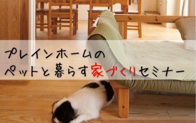 【Plain Home】プレインホームのペットと暮らす家づくりセミナー:
