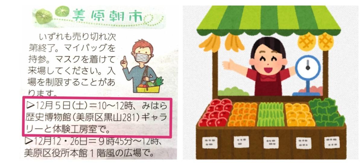 【2020.12/5(土)開催】堺市美原区・みはら歴史博物館で『美原朝市』開催!!午前10時から♪: