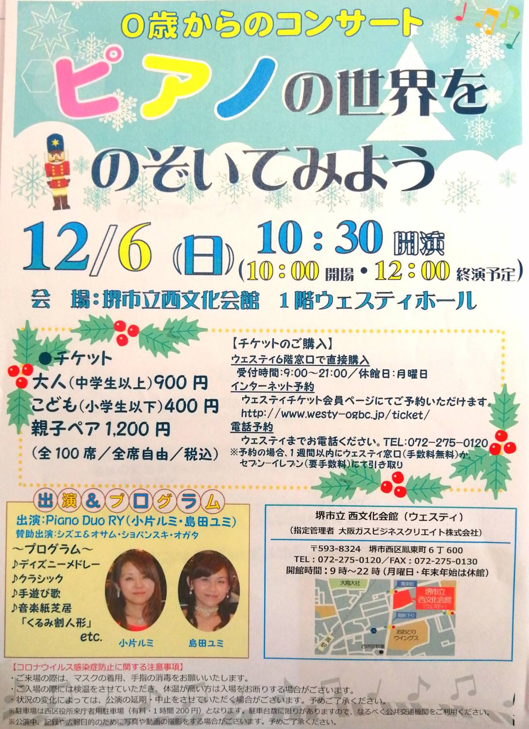 【2020.12/6(日)開催】堺市西区・ウェスティで親子で楽しめる『0歳からのコンサート ~ピアノの世界を のぞいてみよう~』♪: