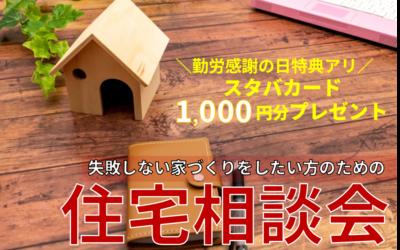 【アラカワ】★来場特典アリ★住宅相談会【11/28(土),29(日)】:
