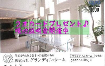 【来場プレゼントあり♪】グランディルホーム 現地説明会!!: