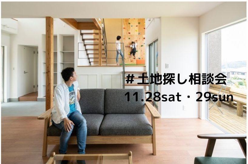 ゆめすみか<11/28sat・29sun>土地探し相談会開催: