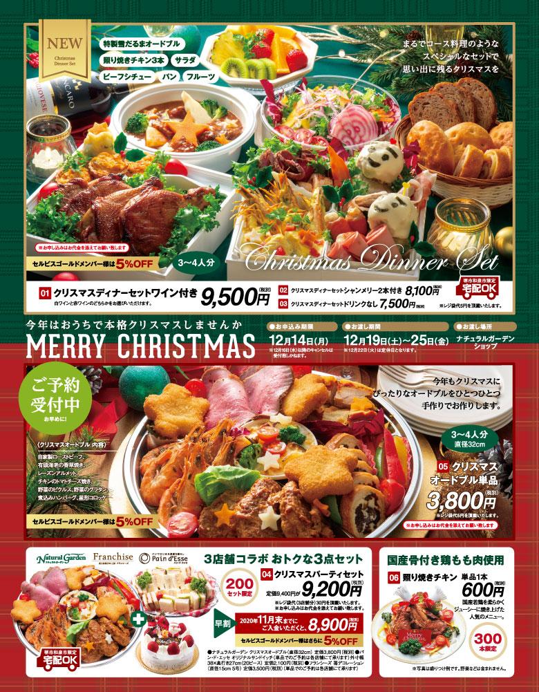おうちで本格クリスマスディナー!チキンも、それ以外もこだわりたい!【ナチュラルガーデン】: