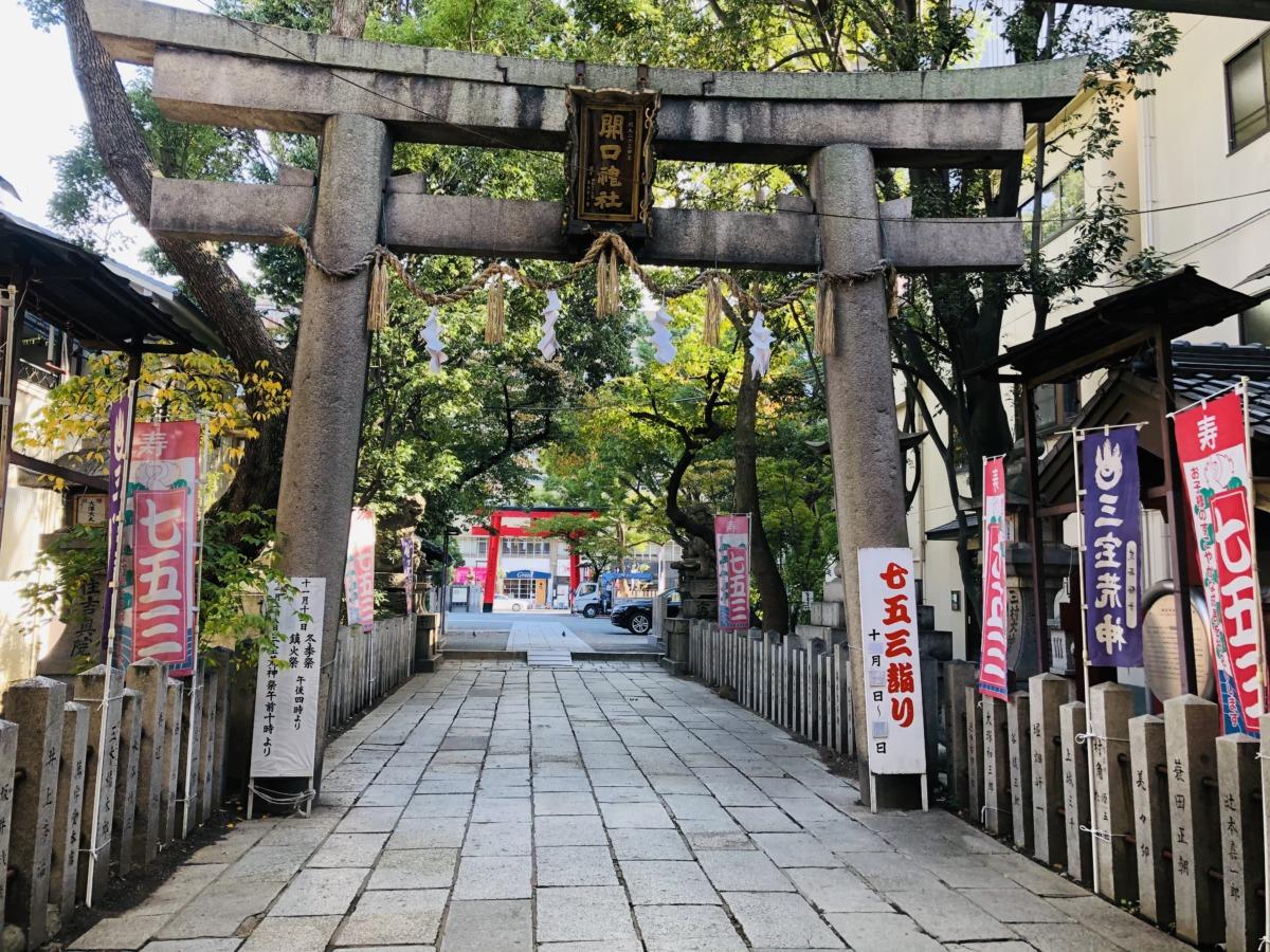 【2020.11/28(土)開催】開口神社(あぐちじんじゃ/通称:大寺さん)で『三宝荒神祭(さんぽうこうじんさい)』が営まれます!: