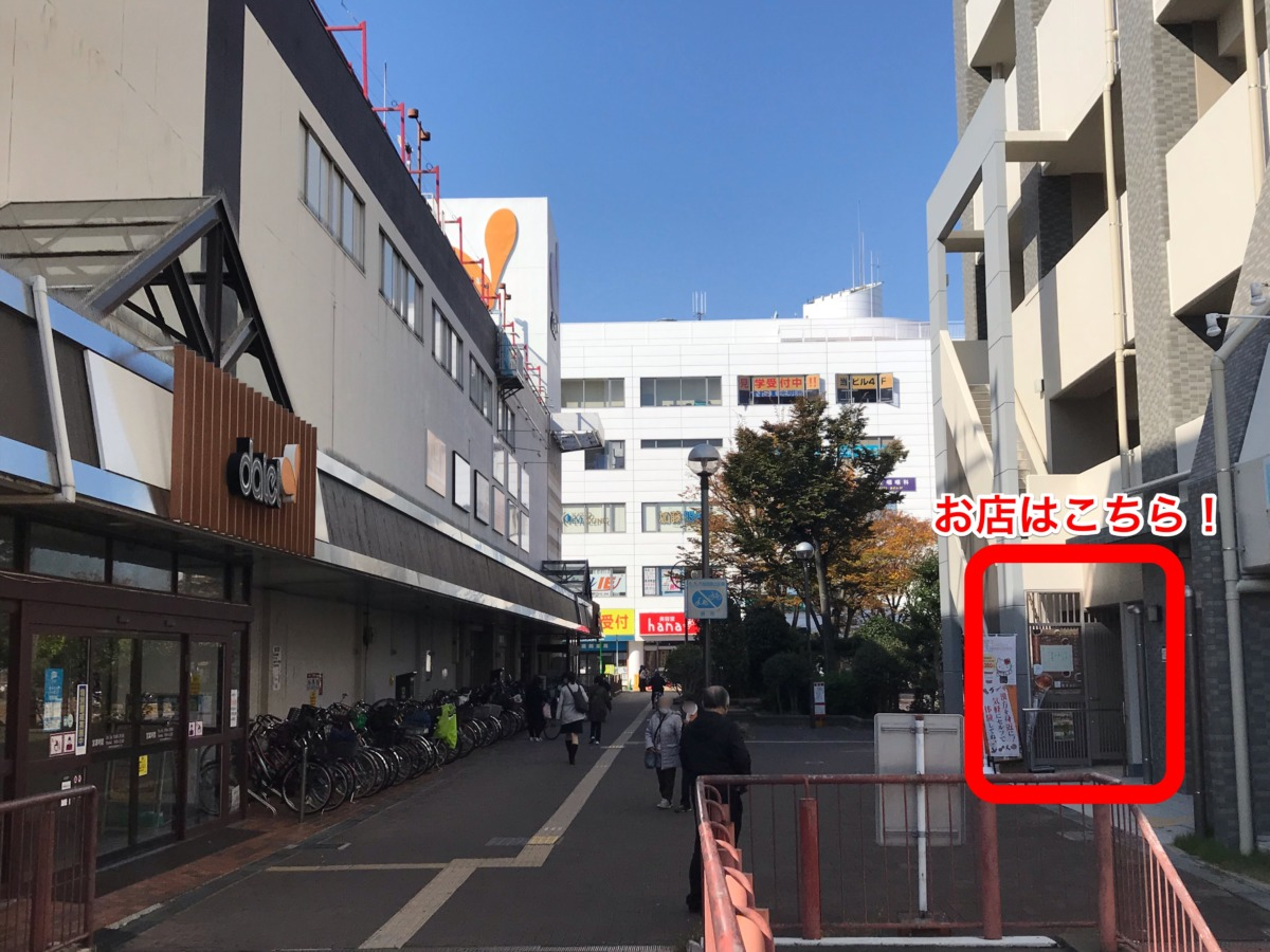 さかにゅー 堺市南区 新店 薬房あおい