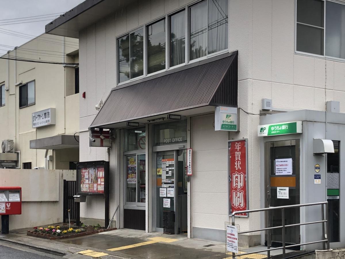 【2020.11/2営業再開】堺市北区北花田『堺宮本郵便局』が耐震工事を終えて営業再開!!: