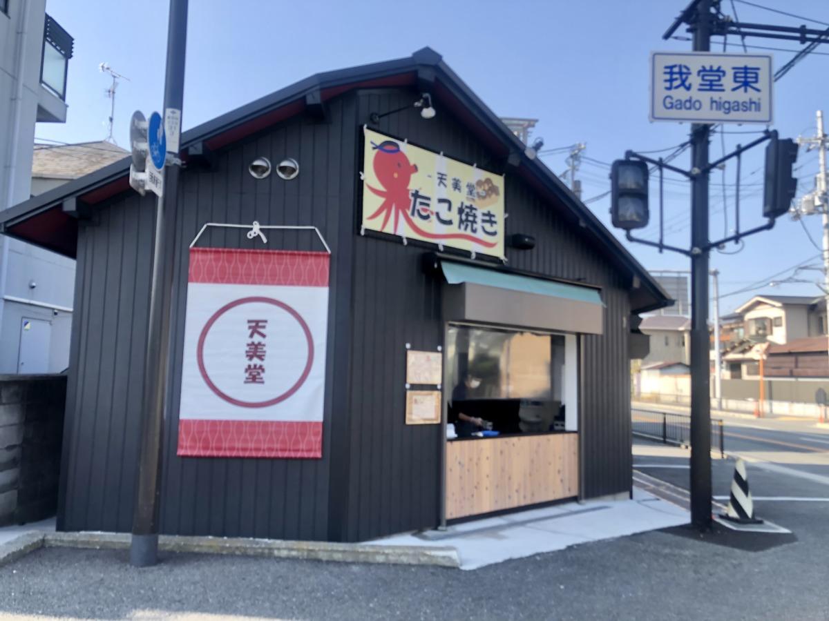 【2020.10/31(土)オープンしたよ♬ 】松原市・我堂東の交差点角にたこ焼き『天美堂』がオープンしています!!: