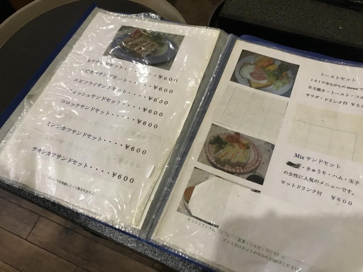 さかにゅー 純喫茶 松原市 コーヒーハウス101