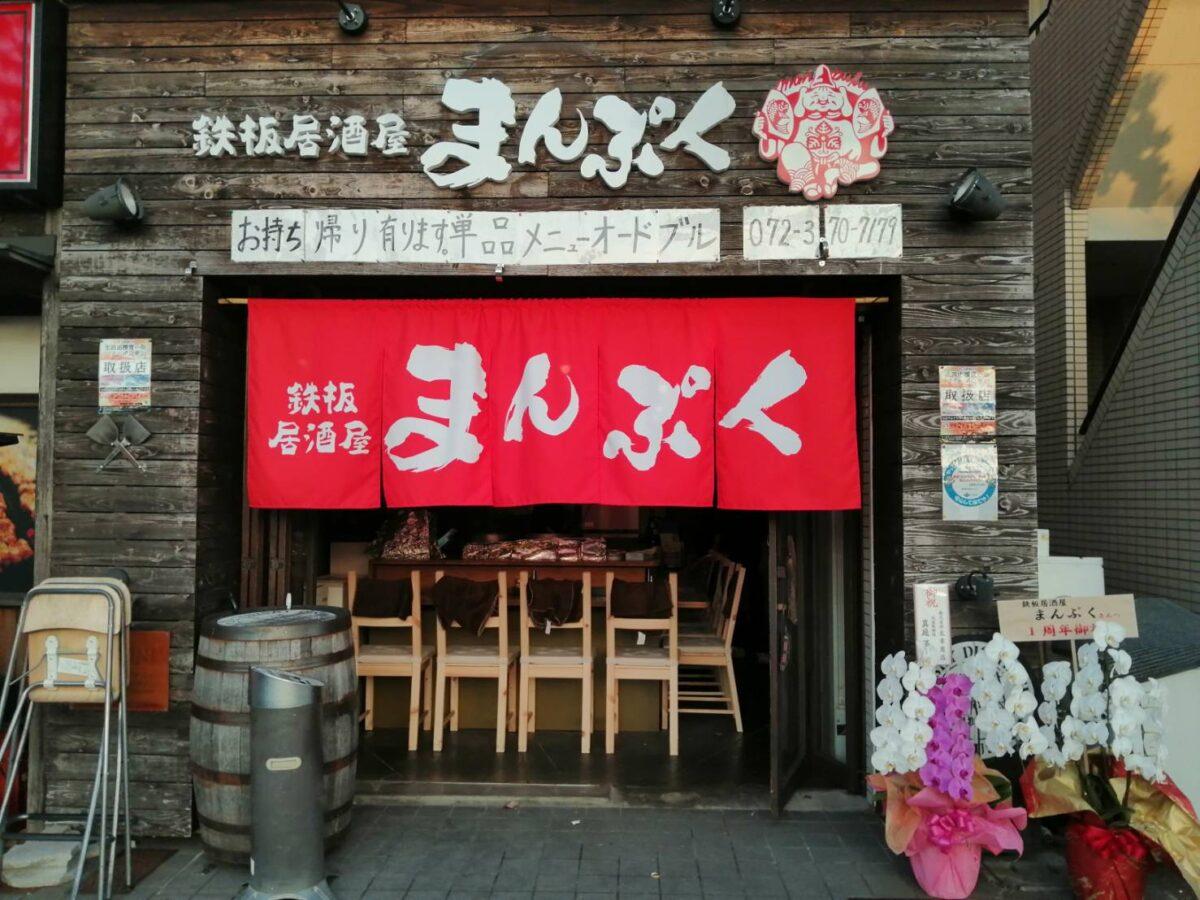 【祝♡オープン1周年】大阪狭山市・半田♡心もお腹も大満足の『鉄板居酒屋 まんぷく』に行ってきたよ~: