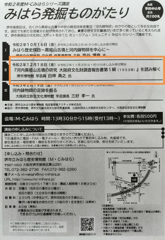 【2020.12/18(金)開催】堺市美原区・堺市立みはら歴史博物館で『河内黒姫山古墳の研究 大阪府文化財報告書第1輯(1953年)を読み解く』開催: