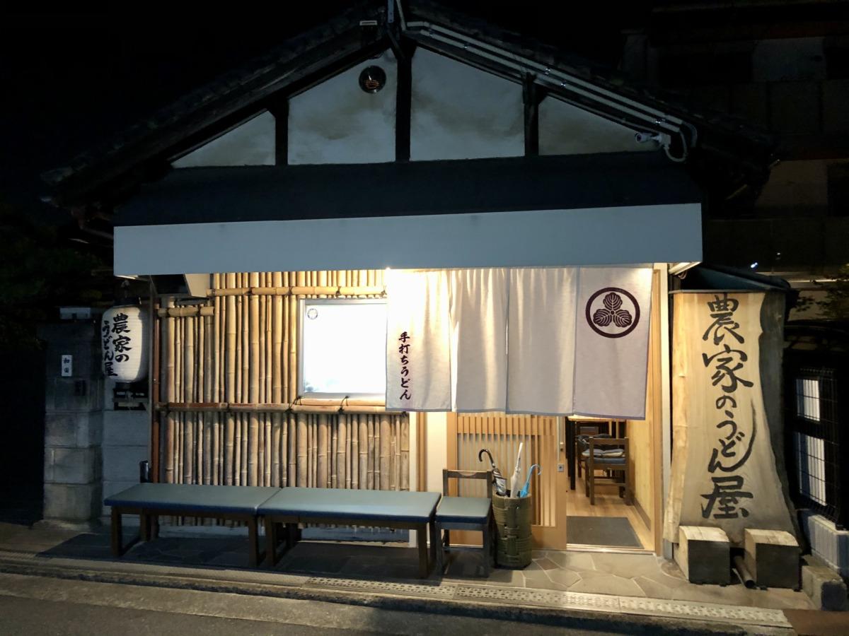 【祝☆開店5周年!】夜はまた違う魅力あり♡堺市東区・北野田『農家のうどん屋』に夜、行ってきました!!: