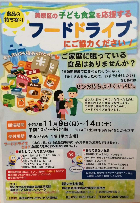 【2020.11/9(月)~11/14(土)開催】堺市美原区・美原区役所で『美原区の子ども食堂を応援するフードドライブ』開催: