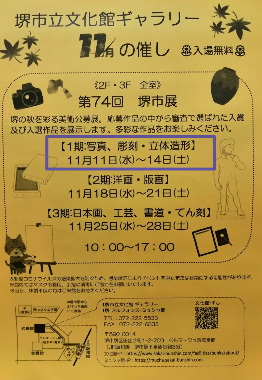 【2020.11/11(水)~11/14(土)開催】堺市堺区・堺市立文化館ギャラリーで『第74回 堺市展』開催:
