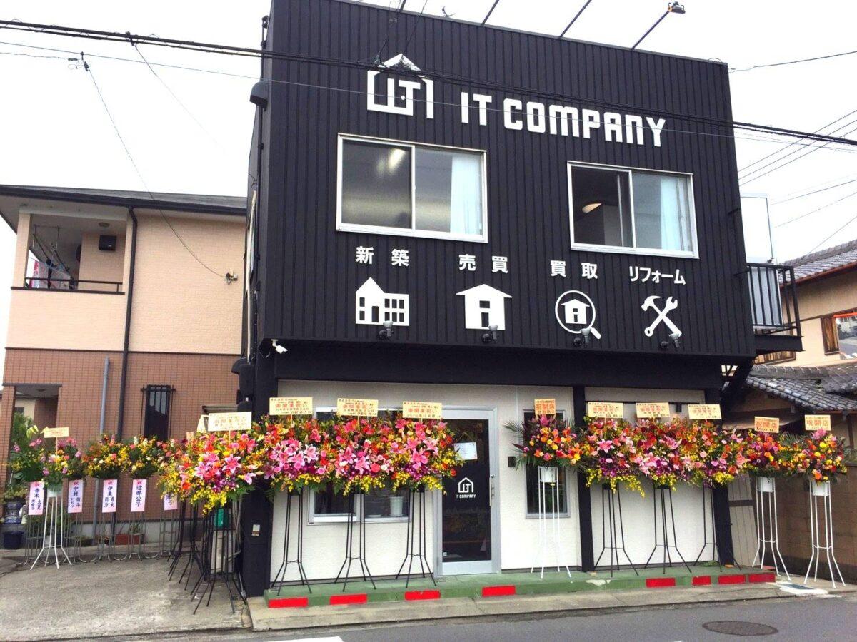 【2020.11/6オープン】堺市美原区・リフォーム会社『株式会社IT company(アイティーカンパニー)』が開業されました♪: