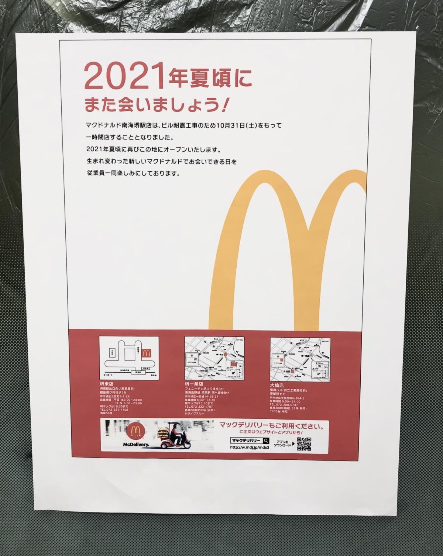 【2020.10/31より一時閉店中】2021年夏には戻ってくるみたい☆『マクドナルド南海堺駅店』が一時閉店しています。: