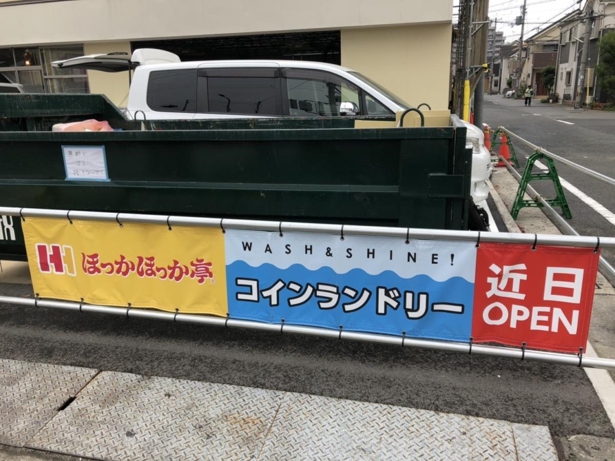 【セブン跡地にオープンするのは!?】『セブンイレブン堺東浅香山2丁店』跡地の工事が進行中です☆: