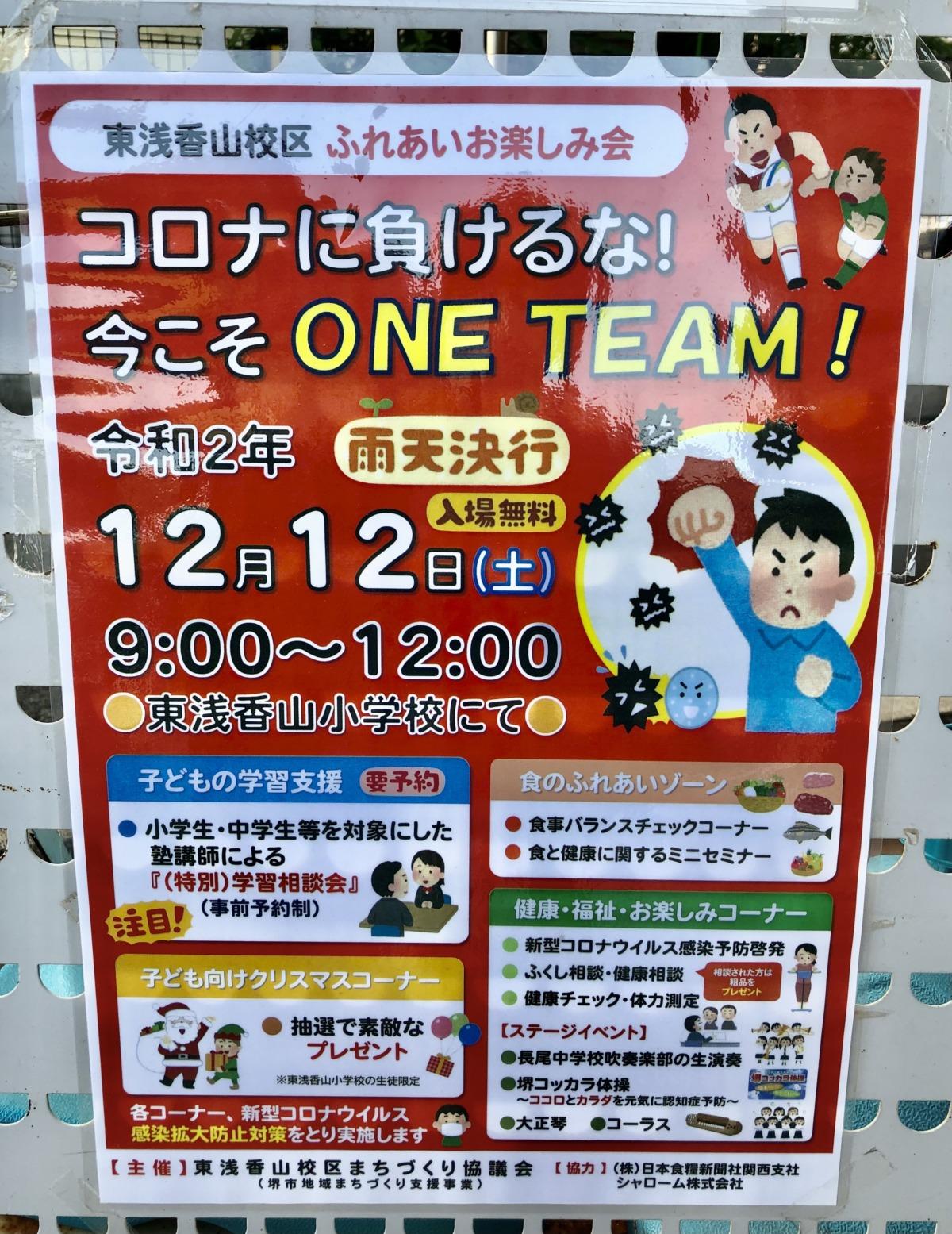 【2020.12/12(土)開催】堺市北区・東浅香山校区で『ふれあいお楽しみ会』&『朝市』が開催されます!!@東浅香山小学校: