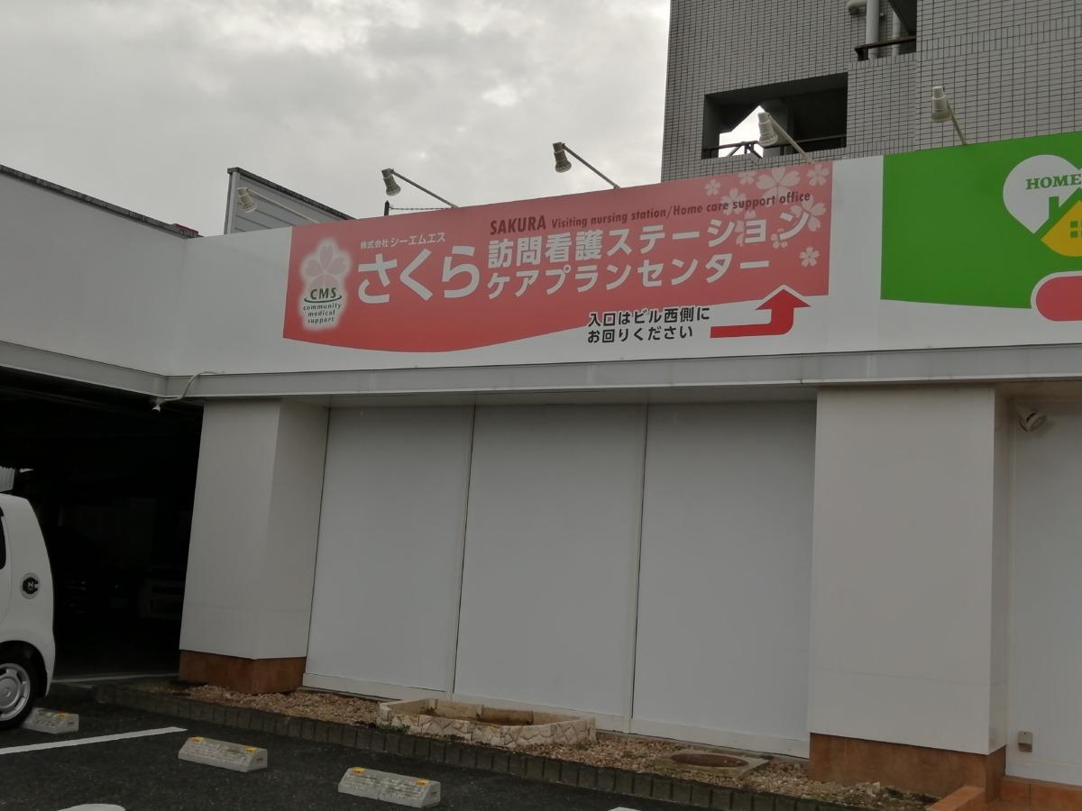 【2020.9月頃オープン☆】堺市西区・ときはま線沿い上野芝に『さくら訪問看護ステーション ケアプランセンター』がオープンしたよ!: