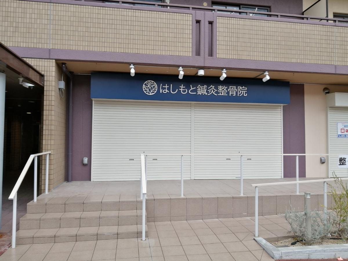 【2020.11月中旬開院予定】堺市中区・万代堺土師店の近くに『はしもと鍼灸整骨院』が開院するみたいです!: