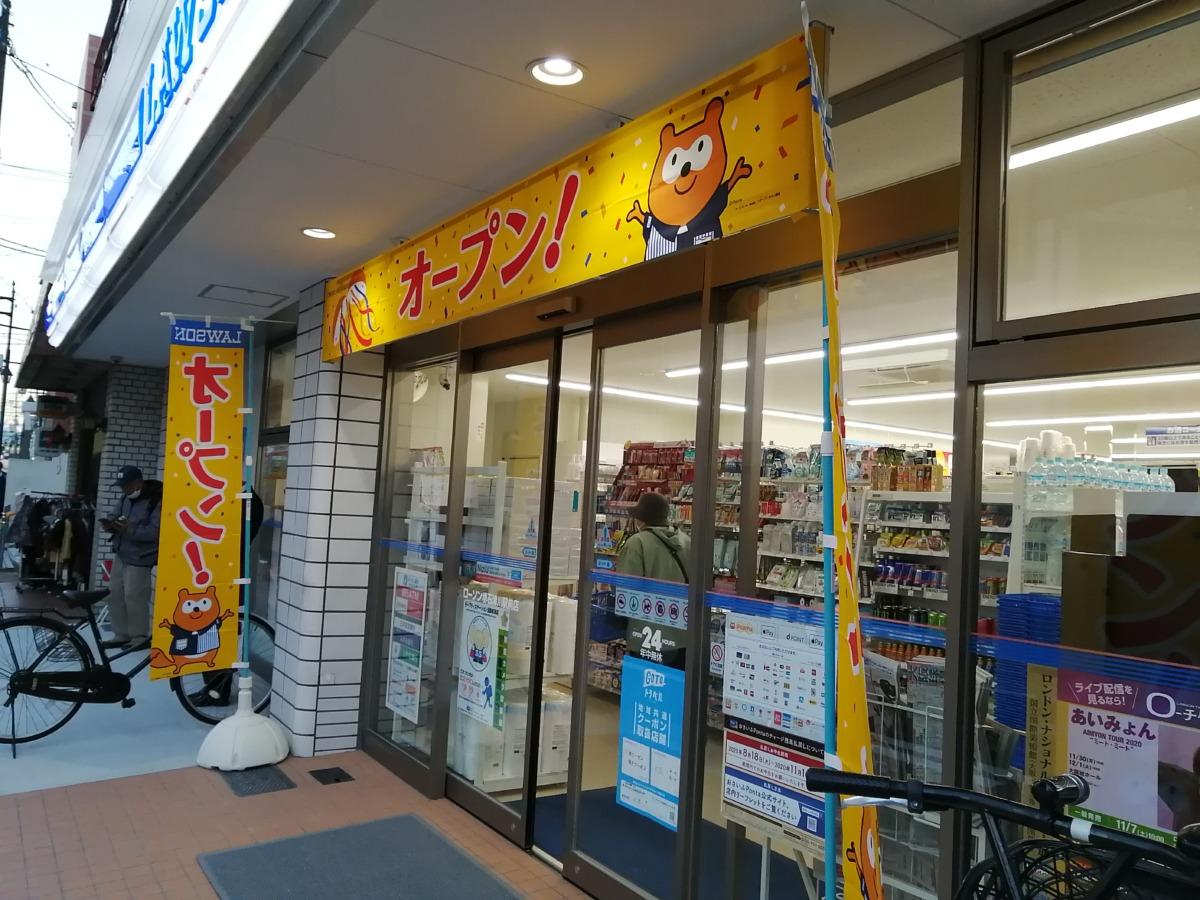 【2020.10/30リニューアル☆】堺市西区・石津川駅前の『ローソン堺石津川駅前店』が改装を終えリニューアルオープンしました!: