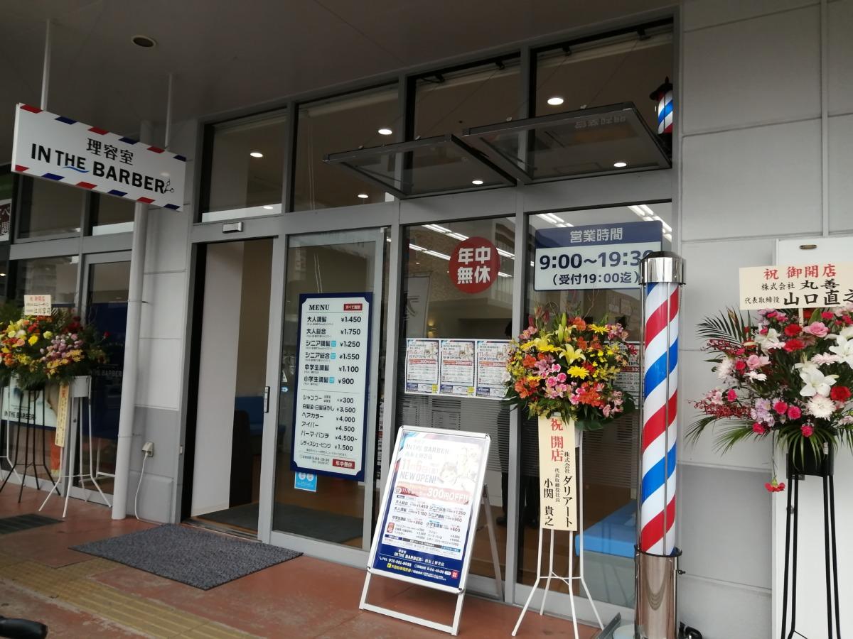 【2020.11/6オープン】堺市西区・キャンペーン価格で300円OFF!理容室『IN THE BARBER 西友上野芝店』がオープンしたよ!: